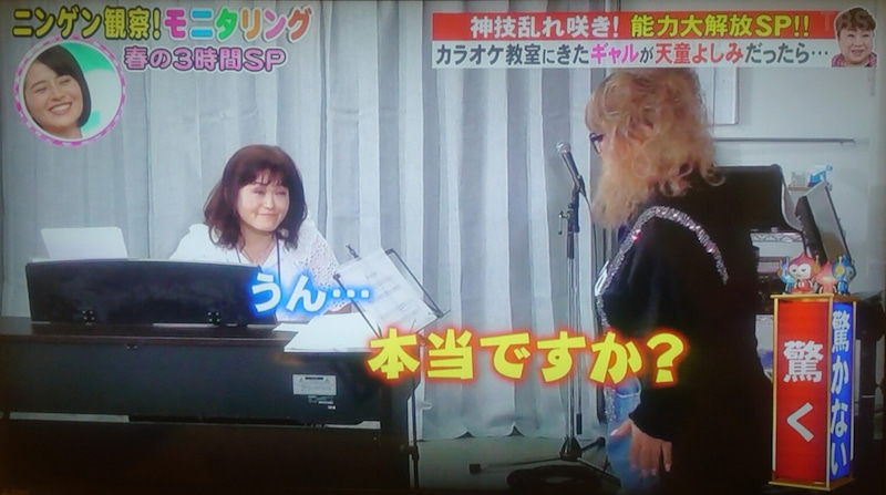 天童よしみ モニタリング バックナンバー TBSテレビ:ニンゲン観察バラエティ『モニタリング』