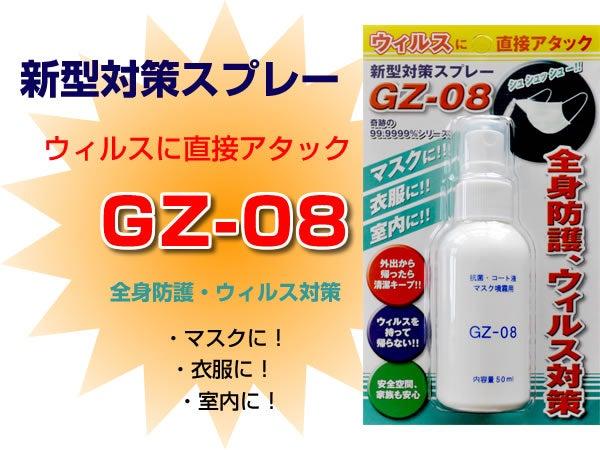 GZ-08スプレー50cc