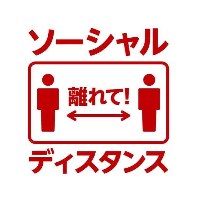 福井 村田 製作所 コロナ