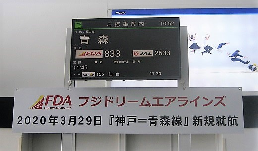 青森 fda 神戸