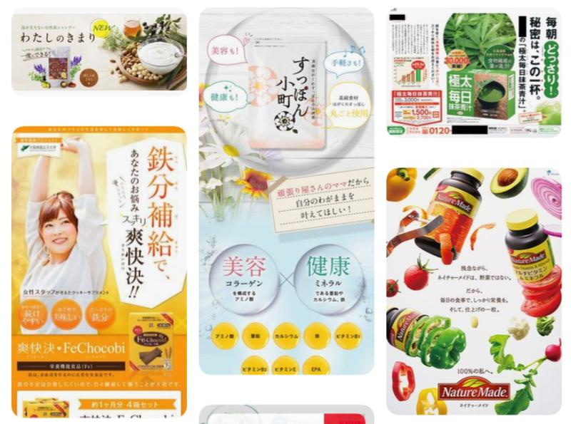 健康食品広告