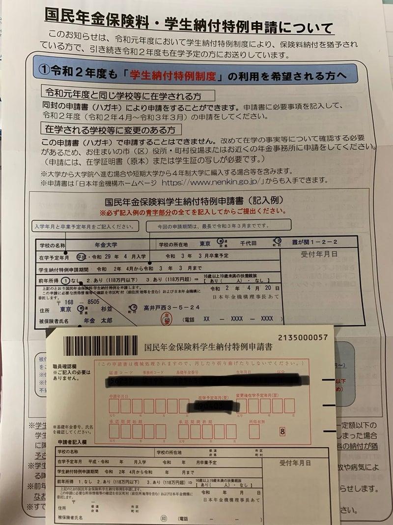 国民 年金 保険 料 学生 納付 特例 申請 書