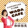 「WADACAFE」Podcast復活!(Spotifyでも聴ける!)の画像