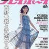 集英社『週刊プレイボーイ』激辛カップ麺特集に掲載の画像