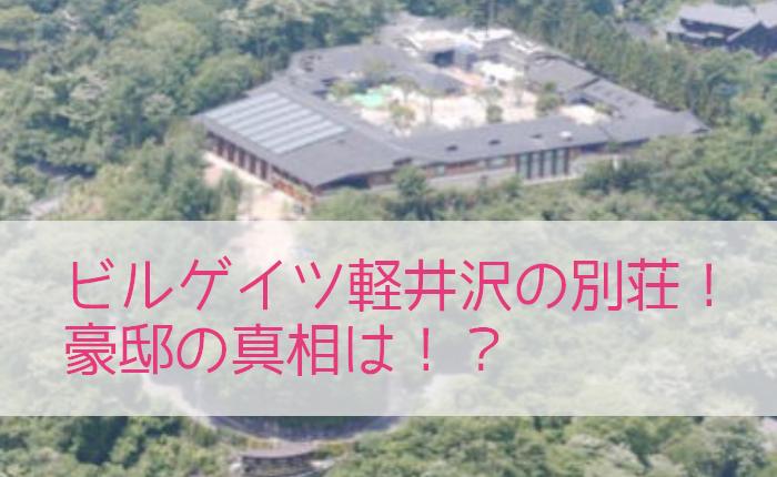 ビルゲイツ 軽井沢 シェルター