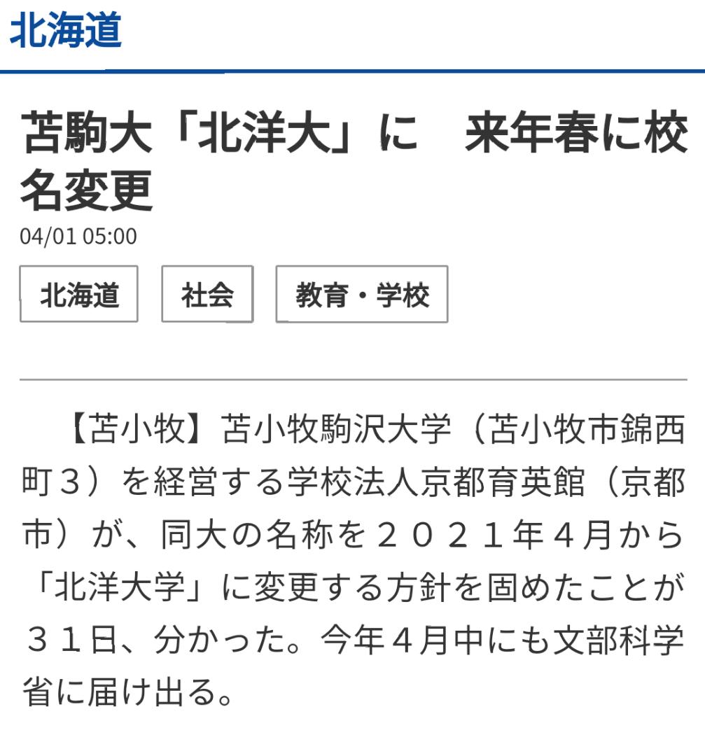 大学 苫小牧 駒澤