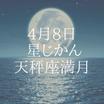 天秤座満月 何につながり何の言葉に耳を傾けるのか?二極化の時