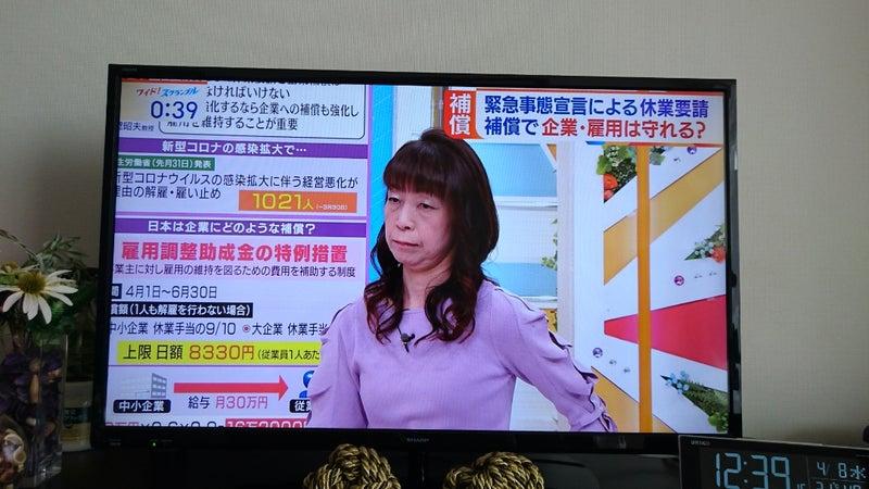 白熱ワイドスクランブル☆木村もりよ氏の発言にみんな戸惑うwww | エビ ...