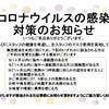 【京都】【烏丸】【三条】新型コロナウイルス対策についての画像