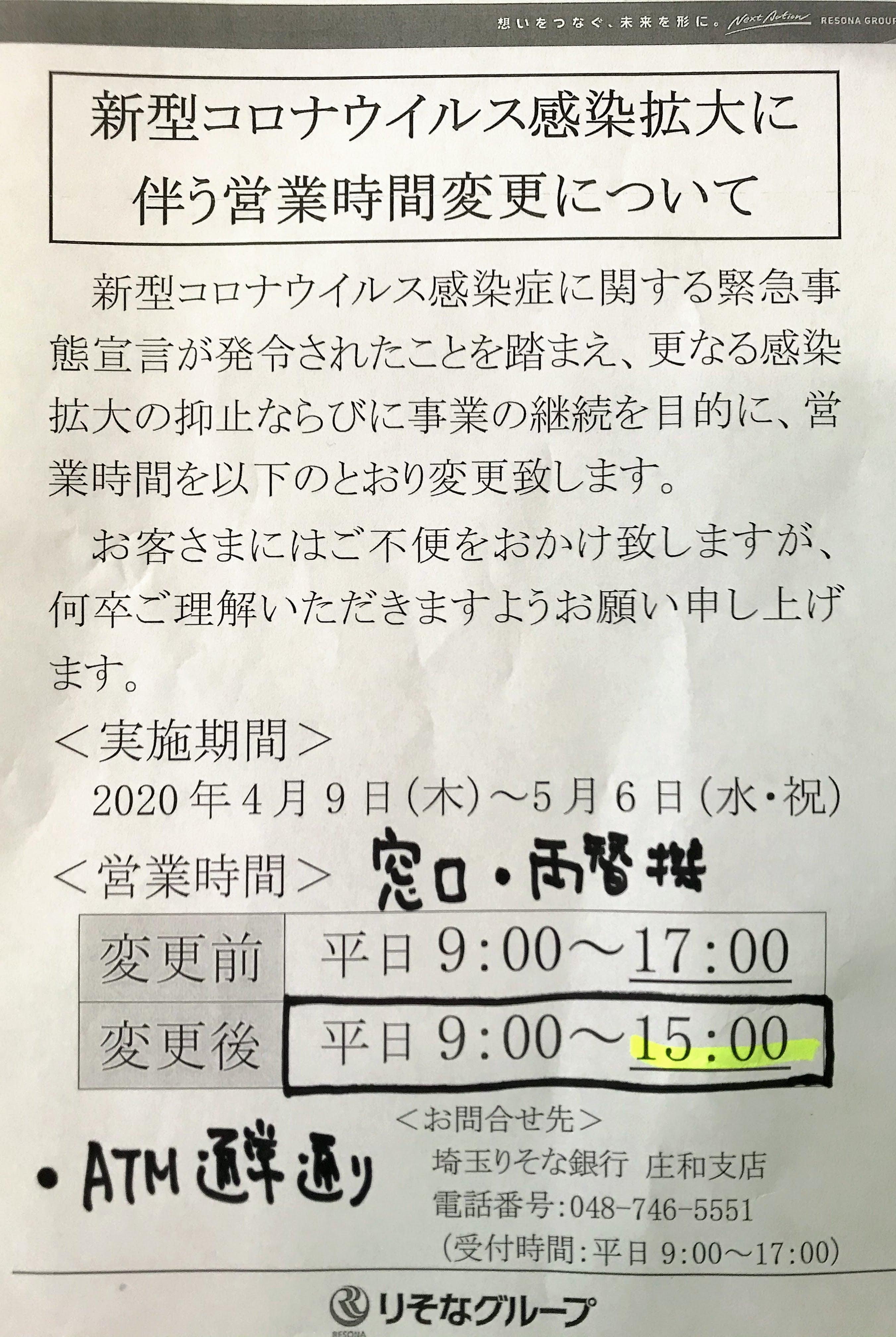 銀行 atm りそな 埼玉