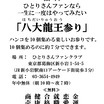 斉藤一人 公式ブログ 一日一語 4月9日