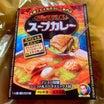 【マジックスパイス】レトルトスープカレー