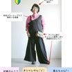 ★すぐにオシャレが決まるサロペットは色やインナー選びが大切^^  モリモリおばちゃんは要注意!!