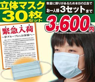 夢 グループ マスク 大丈夫 夢グループ・マスク「30枚」3,600円→2,400円!だが、新たな問題が。