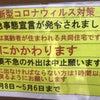 ◆緊急事態宣言◆の画像