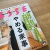 別冊ESSEムック「やめる家事」掲載・キッチンであえて紙のファイルボックスを使う理由の画像