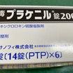 新型コロナウイルス患者(透析中)にプラケニル