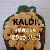 100均・カルディ大好き!食いしん坊☆きらりん☆のブログ