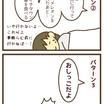 息子による起こし方②+おまけ漫画