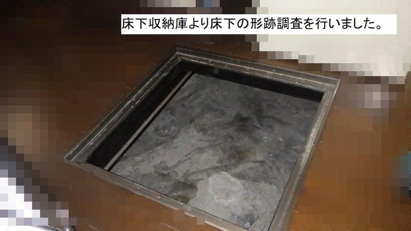 床下収納庫から害獣形跡調査