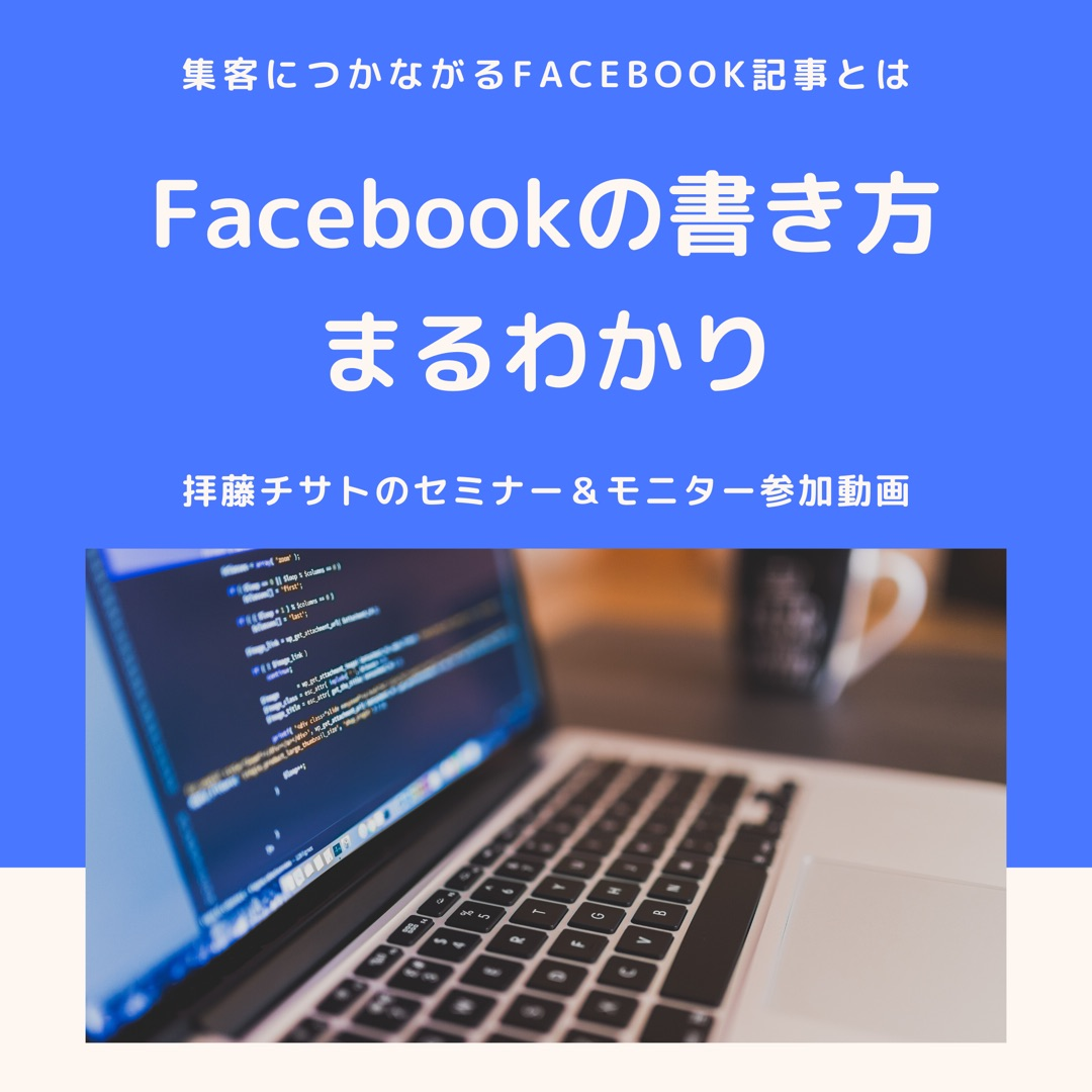 【動画販売】Facebookでファンづくりできちゃう?
