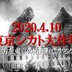 4.10 APRIL COOL 東京シカト大作戦