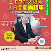 【VIC生無料】3分間動画講座約500本!今すぐ隙間学習に!