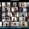 開催レポ) FromCO2愛用者向けアフターフォロー会の画像