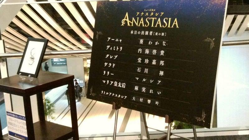 アナスタシア 大阪 公演