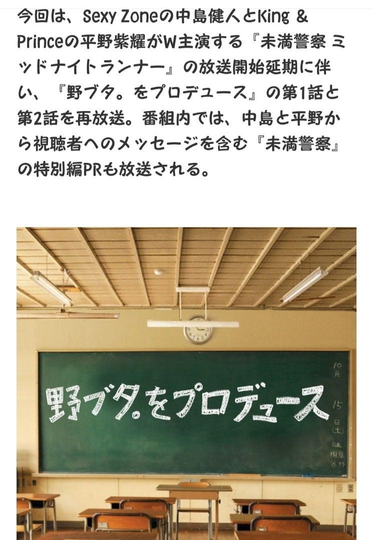 ブタ プロデュース 健 を 野 人 中島