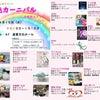 虹色カーニバル今月は中止になりましたの画像