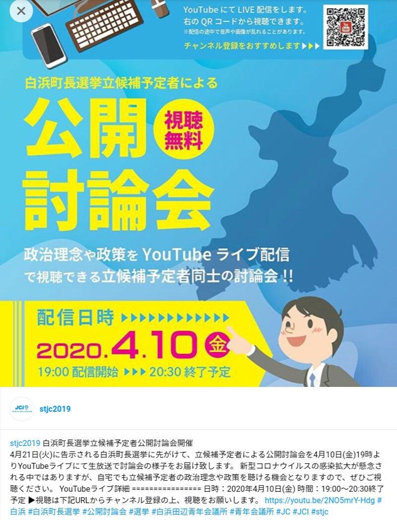 町長 白浜 和歌山)白浜町長選、コロナ対策が争点に:朝日新聞デジタル