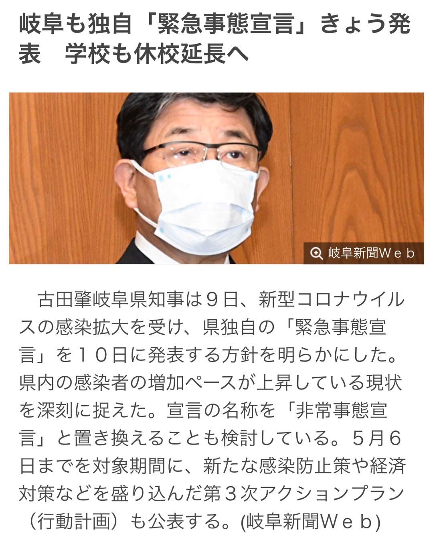 【重要】非常事態宣言(岐阜県)