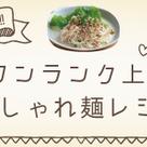 応援してくださる皆さまに大切なお知らせ~乾麺グランプリ2020への道~の記事より