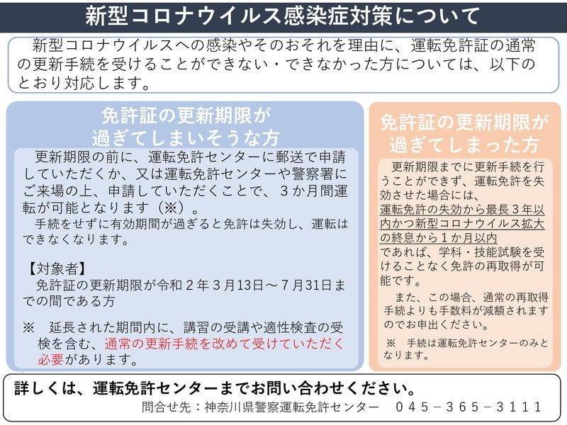 神奈川 県 免許 更新 延長