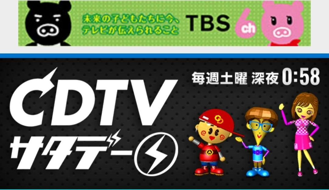 CDTVサタデー #1342 動画 2021年2月6日 210206
