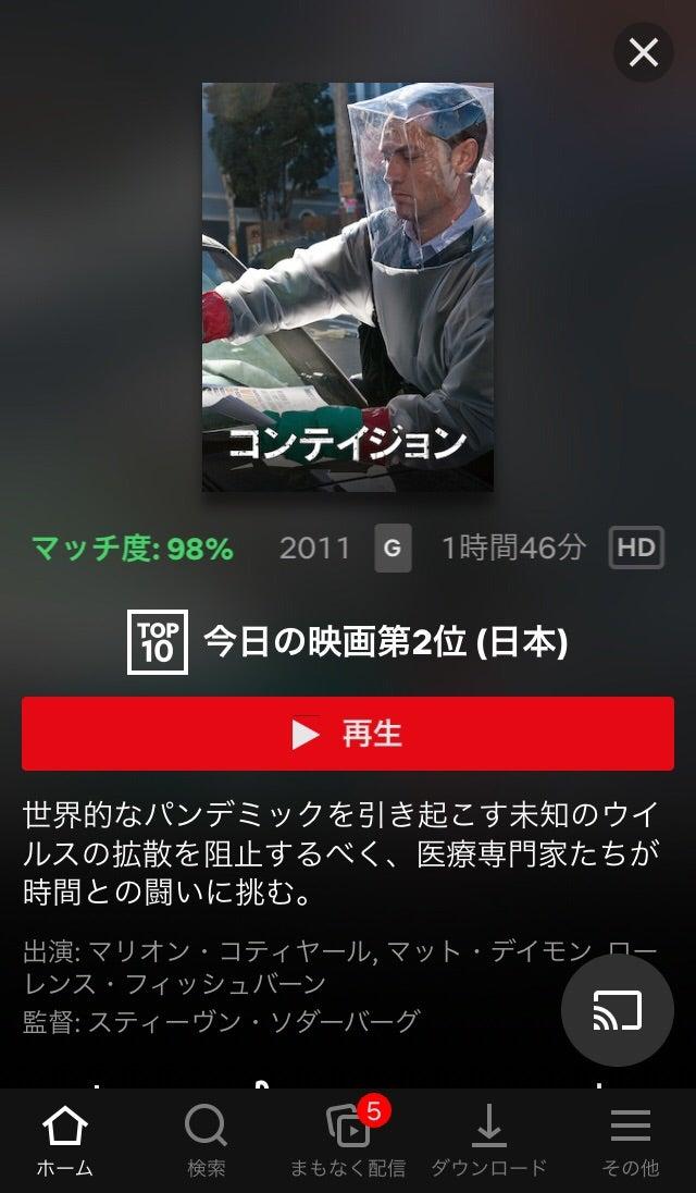配信 コンテ イジョン コンテイジョンの動画を無料視聴する方法!NetflixやHuluでも見れる?