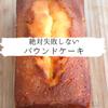 元製菓学校講師が教える!絶対失敗しないパウンドケーキ!の画像