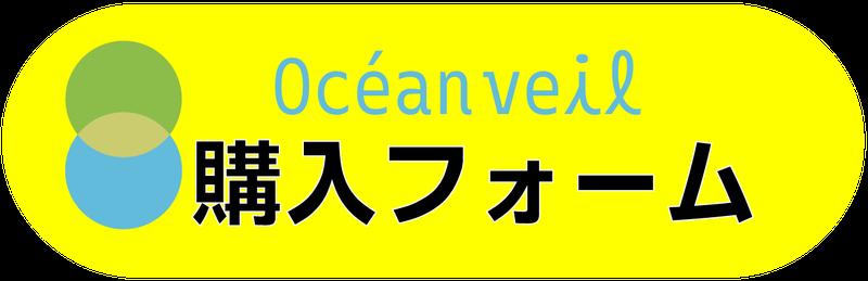 海藻炭酸ガスパックの購入フォーム