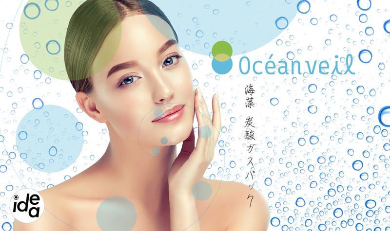 海藻炭酸ガスパックのホームページへ
