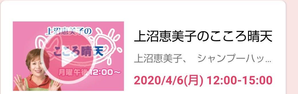 晴天 の 上沼 恵美子 2020 こころ