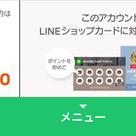 LINE公式アカウントで情報発信しましょう!の記事より