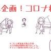 テレワークプロジェクト始動!!の画像