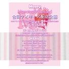 ♡萌えりぃ&モモランド合同ツイキャス配信企画♡の記事より