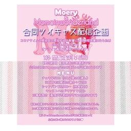画像 ♡萌えりぃ&モモランド合同ツイキャス配信企画♡ の記事より