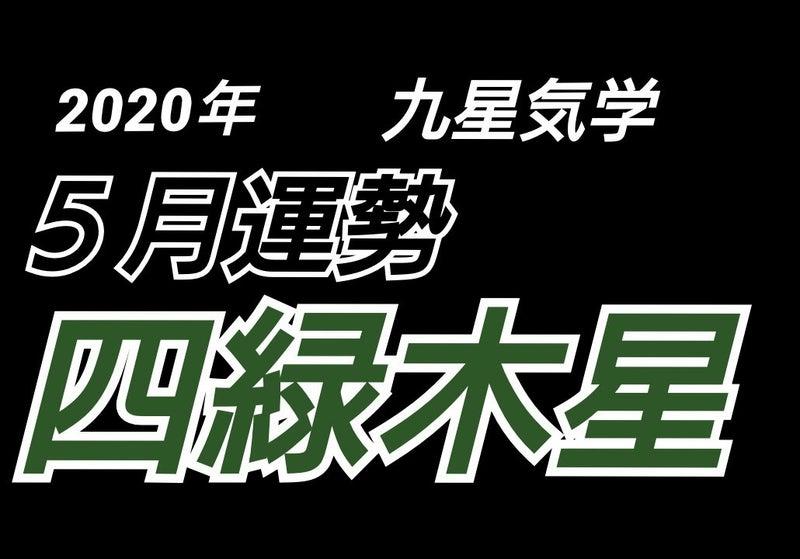 月 2020 四緑 木星 5