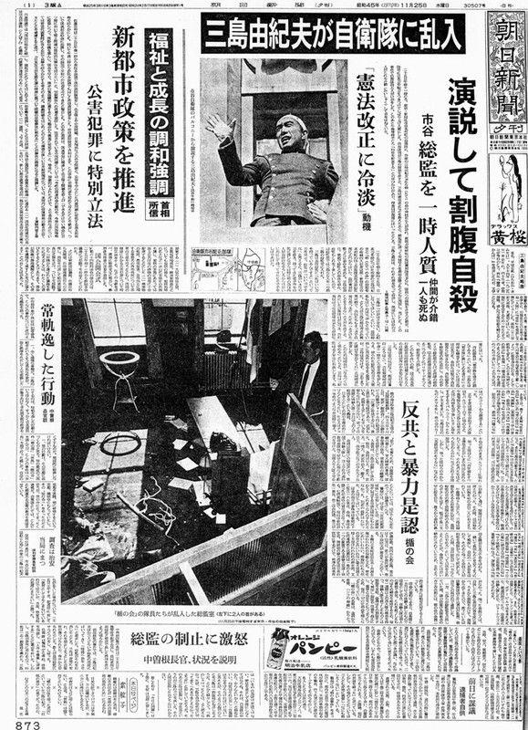 かんちがい小説家三島由紀夫のこっけいな事件 | わたしの意見