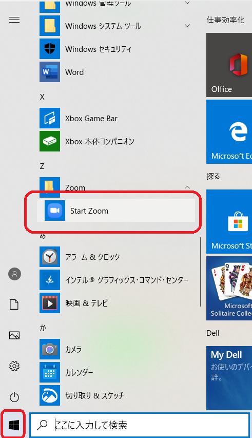 Zoom アプリ