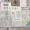 オンラインレッスン の件 朝日新聞に掲載されました!の画像