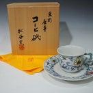 コーヒーカップ&ソーサ―   叶松谷 作 豆彩唐草コーヒー碗のご紹介の記事より